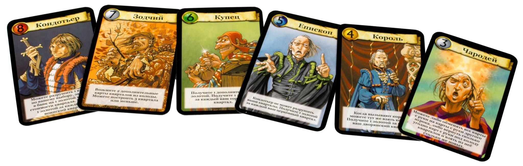 Настольная игра Цитадели Classic - карточки