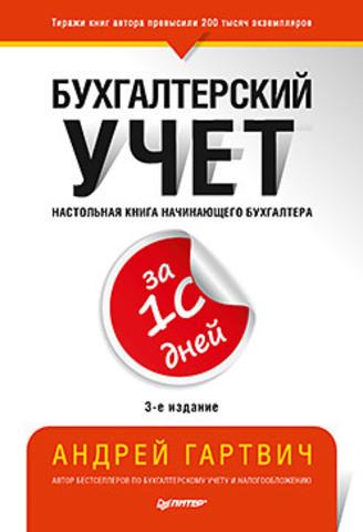 Бухгалтерский учет за 10 дней. 3-е издание, доп. и перераб.