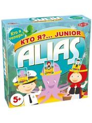 Alias / Скажи иначе Junior: «Кто я?»
