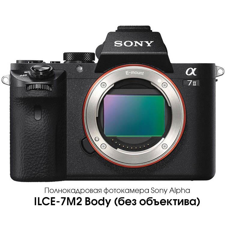 Полнокадровая фотокамера Sony A7 II body