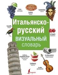 Итальянскорусский визуальный словарь