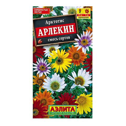 Арктотис гибридный Арлекин, смесь окрасок (Аэлита)