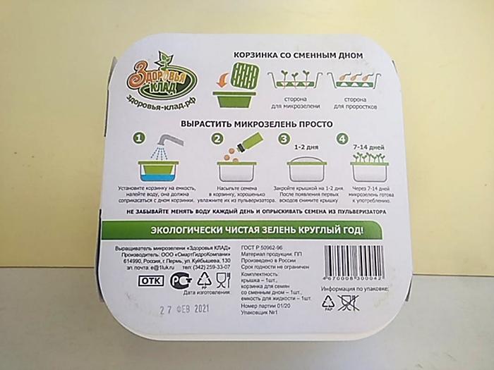 Выращиватель для микрозелени