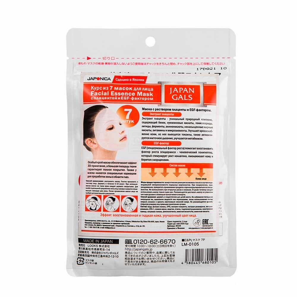 Маски для лица с плацентой и EGF фактором Facial Essential  7 шт