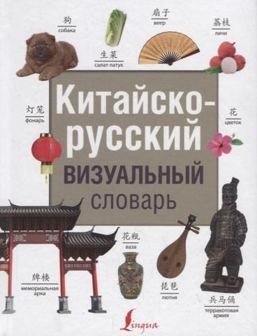 Китайскорусский визуальный словарь