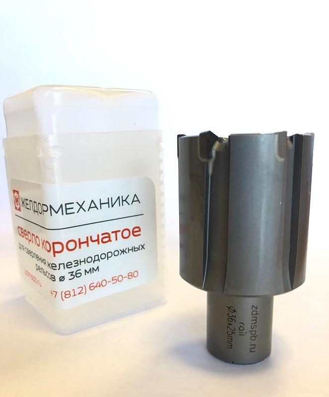 Сверло корончатое d 36 мм с хвостовиком Weldon для сверления рельсов