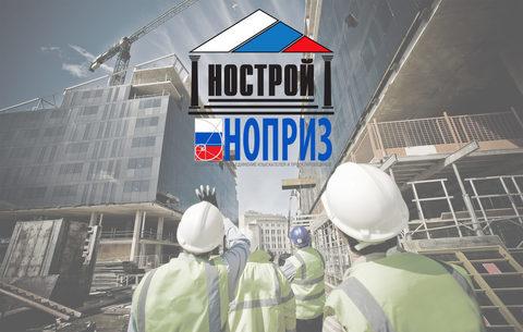 Внесение специалистов в национальные реестры специалистов НОСТРОЙ и НОПРИЗ