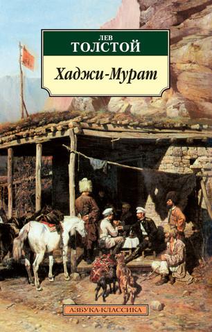 Хаджи-Мурат | Толстой Л.