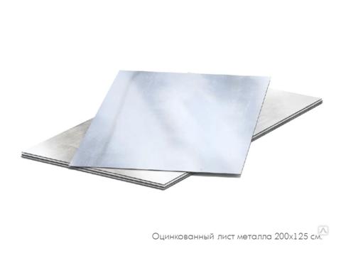 Оцинкованный лист металла с выбором покрытия 200х125 см.