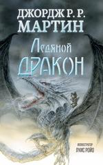 Книга «Ледяной дракон»