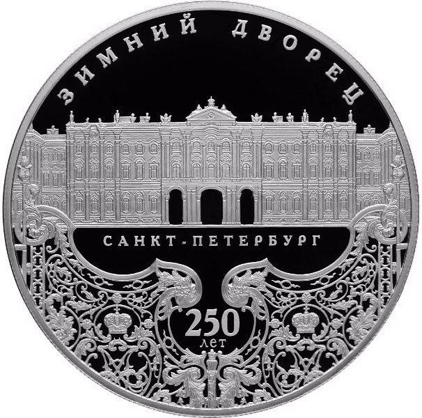 25 рублей. 250-летие Зимнего дворца в г. Санкт-Петербурге. 2012 год. PROOF