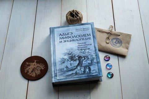 Энциклопедия черкесской мифологии (на адыгском языке).