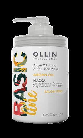 OLLIN BASIC LINE Маска для сияния и блеска с аргановым маслом 650 мл