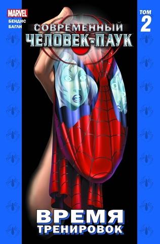 Современный Человек-Паук Том 2.Время тренировок (Обложка comXfest)