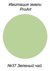 Краска для имитации эмали,  №37 Зеленый чай, США