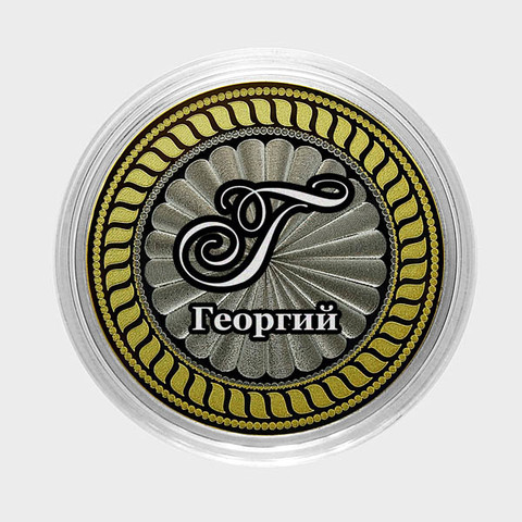 Георгий. Гравированная монета 10 рублей