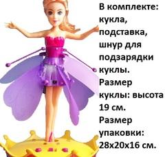 Кукла ТL8077В тип Волшебница