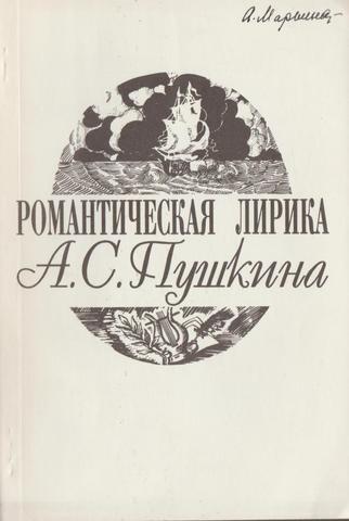 Романтическая лирика А. С. Пушкина