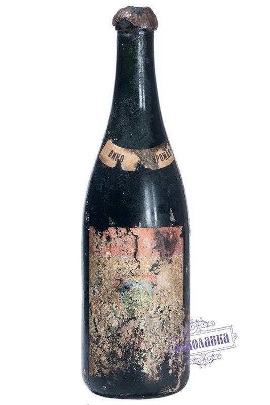 Вино Массандра коллекционное 1945 года 0,7л