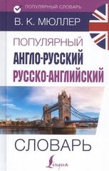 Популярный англорусский русскоанглийский словарь
