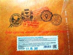Сувенирный набор натурального мыла «Евпатория»™Крымская мануфактура