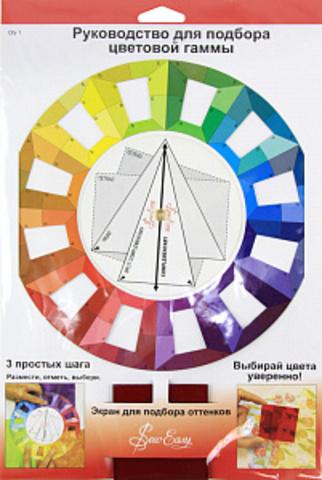 Руководство для подбора цветовой гаммы