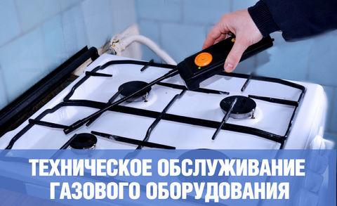 Техническое обслуживание ВДГО И ВКГО