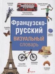 Французскорусский визуальный словарь