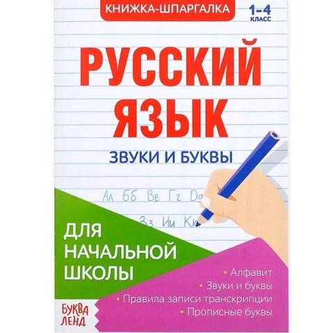 071-3309 Шпаргалка по русскому языку «Звуки и буквы», 8 стр.