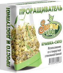 Проращиватель семян крышка-сито 2 шт., Здоровья клад