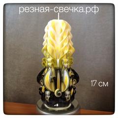 Резная свеча Желто-черная 17 cm