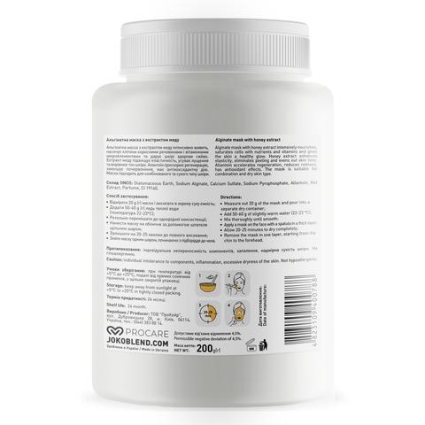 Альгінатна маска з екстрактом меду Joko Blend 200 г (3)