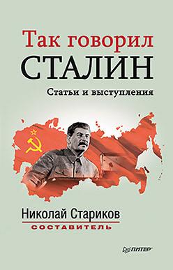 Так говорил Сталин (покет)