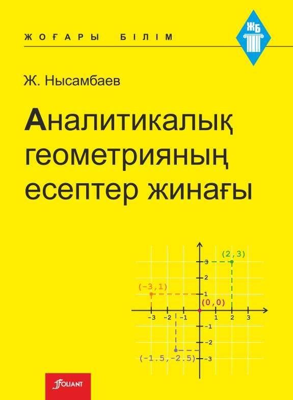 Аналитикалық геометрияның есептер жинағы