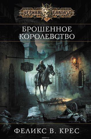 Книги: Крес Ф.В. Брошенное королевство