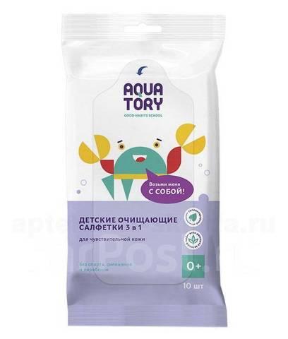 AQUATORY. Влажные салфетки 3-в-1 для чувствительной кожи, 10 шт.