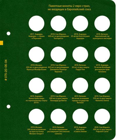 Лист № 4 «Памятные монеты 2 евро, стран не входящих в Европейский союз» от Albo Numismatico