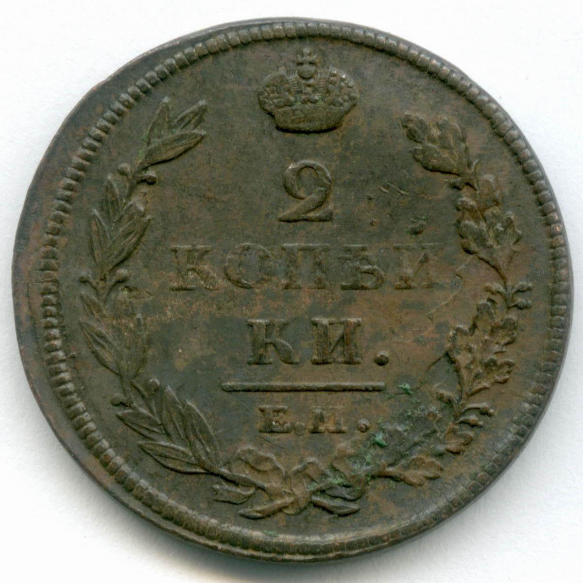 2 копейки 1812 год. ЕМ-НМ. XF+