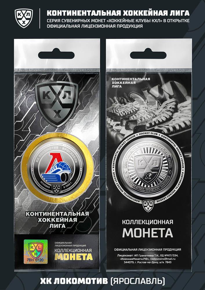 Хоккейная сувенирная монета Локомотив КХЛ (лицензия) в подарочной упаковке
