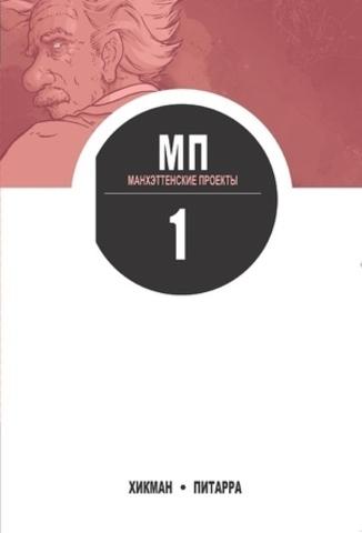 Манхэттенские проекты. Том 1 (Б/У)