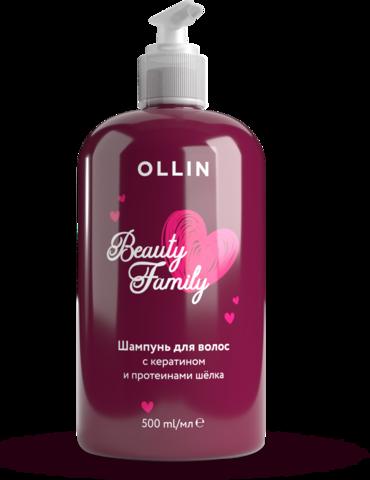 OLLIN BEAUTY FAMILY Шампунь для волос с кератином и протеинами шёлка 500мл