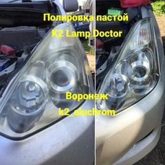 Паста для полировки фар K2 Lamp Doctor (3)