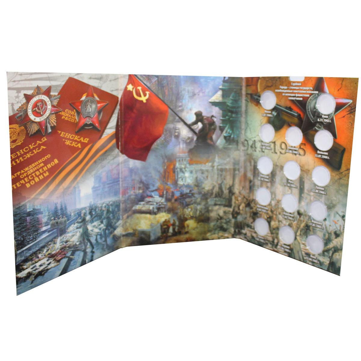 Альбом для 5 рублевых монет серии: