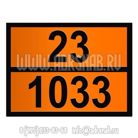 23-1033 (ЭФИР ДИМЕТИЛОВЫЙ)