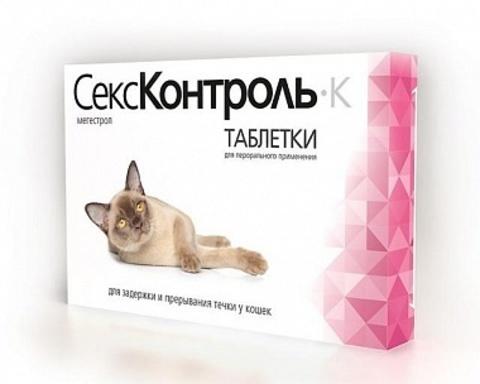 СексКонтроль К для кошек   10 таб.