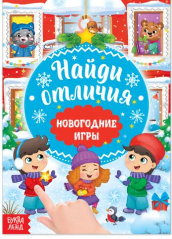 071-3248 Книга «Новогодние игры с детьми. Найди отличия», 16 стр.