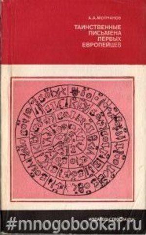 Таинственные письмена первых европейцев