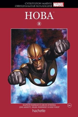 Супергерои Marvel. Официальная коллекция №59 Нова