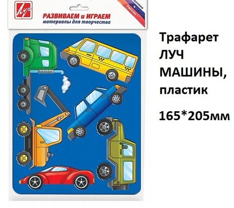 Трафарет 10С526-08 ЛУЧ Машины
