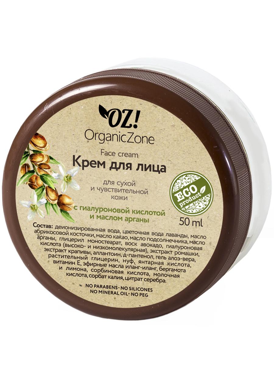 Крем для лица для сухой и чувствительной кожи с гиалуроновой кислотой и маслом арганы OrganicZone